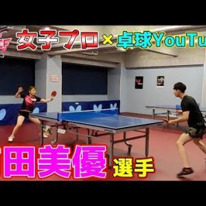 ついに女性Tリーガーと初コラボ!前田美優選手と対決!【卓球】