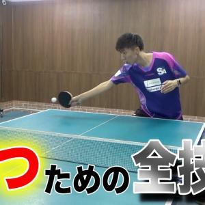 勝つために必要な卓球の全技術まとめ