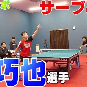 世界一のサーブ!神巧也選手(T.T彩たま) vs 卓キチ ガチ対決!