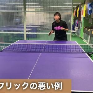 【卓球女子】フォアフリックの良し悪し。@ゆきんこ練習風景#2