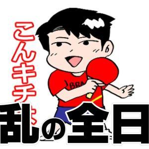 全日本卓球について