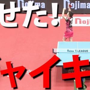 【プロ卓球】2ndシーズン第17戦!剛打でジャイアントキリングを起こした2020年2月8日の琉球アスティーダVS木下マイスター東京【琉球アスティーダ】