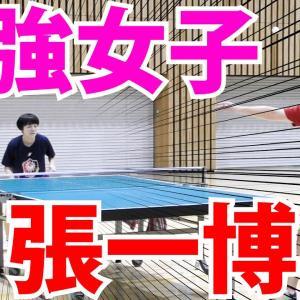 【全日本8・高校3冠】超強い横井咲桜VS張一博【琉球アスティーダ】