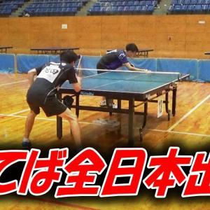 【限界を超えて】勝てば8年ぶりの全日本。運命の大勝負で森屋選手との激突【卓球】