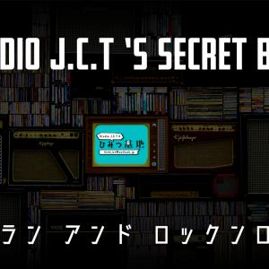 【出演情報】Studio J.C.Tのひみつ基地 #04 ラン アンド ロックンロール