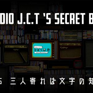 【出演情報】Studio J.C.Tのひみつ基地 #05 三人寄れば文字の知恵