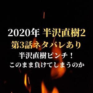 【2020年 半沢直樹2】第3話ネタバレあり【半沢直樹ピンチ!このまま負けてしまうのか】