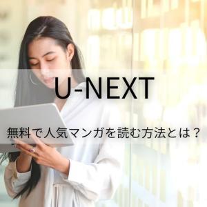 U-NEXTで「チェンソーマン」が読みたい【無料で人気マンガを読む方法とは?】