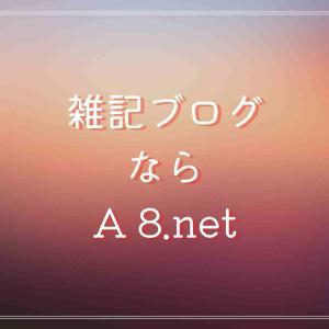 雑記ブログ始めるなら「A8.net」おすすめしたい4つの理由