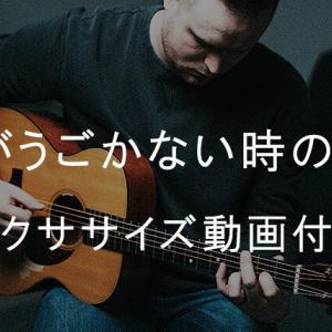 【独学】ソロギター初心者の指が動かないときの練習方法【エクササイズ動画付き】