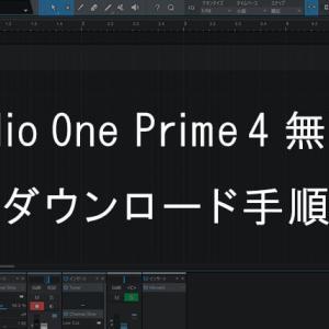 Studio One Prime 4 無料版のダウンロードの手順