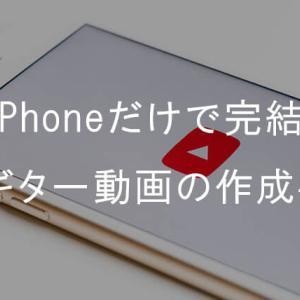 iPhone 1台でできるソロギターの宅録からYouTube投稿までの手順