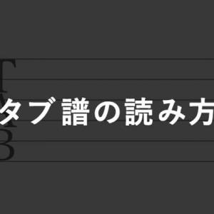 【独学】ソロギター初心者のためのタブ譜の読み方と覚えておきたい4つの演奏技法【動画解説付き】