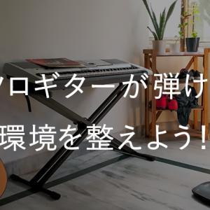 【独学】ソロギターの練習場所(ギターが弾ける環境を整えよう!)