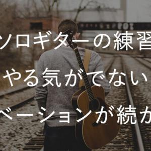 【独学】ソロギターの練習に飽きたときやモチベーションが続かない時の対策9こ