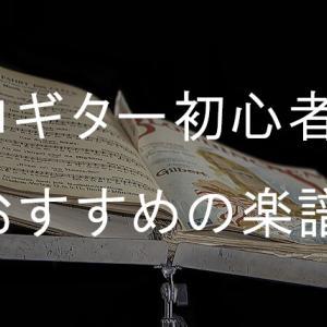 【独学】ソロギター初心者におすすめの楽譜3冊