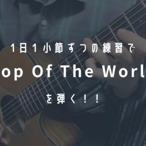 【ソロギター独学】1日1小節練習法実践「トップ・オブ・ザ・ワールド」ソロ・ギターのしらべより