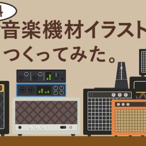 【商用利用OK】音楽機材のフリーイラスト素材を作りました!