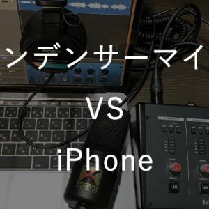 【ソロギター宅録】コンデンサーマイクとiPhoneの音質聴き比べ