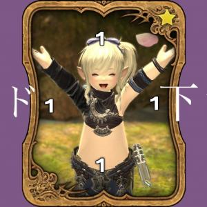 【FF14】トリプルトライアド~マジックカードへの道~file.1