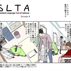 Episode.08 SLTA