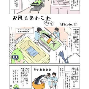 Episode.13 お風呂あれこれ(東京編)