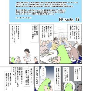 Episode.19 病院食