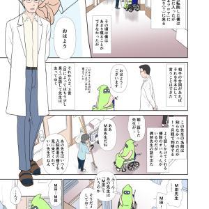 Episode.18 主治医