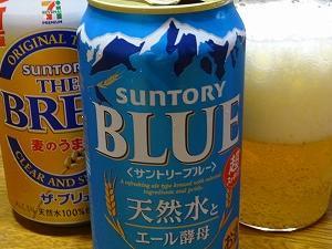 サントリー「ブルー」