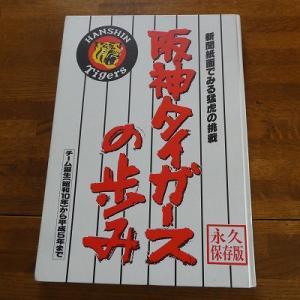 『阪神タイガースの歩み』