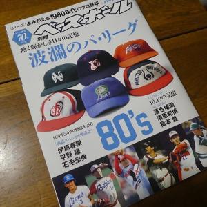 別冊『ベースボール』