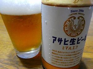 アサヒ生ビール 復活マルエフ