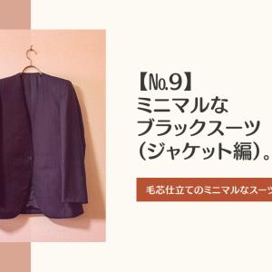 【№9】ミニマルなブラックスーツ(ジャケット編)。