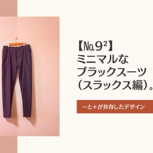 【№9² 】ミニマルなブラックスーツ(スラックス編)。