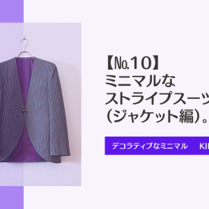 【№10】ミニマルなストライプスーツ(ジャケット編)。