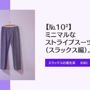 【№10² 】ミニマルなストライプスーツ(スラックス編)。