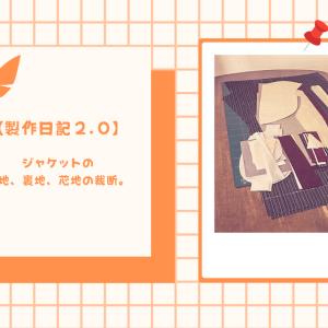 【製作日記2.0】ジャケットの表地、裏地、芯地の裁断。【№10】