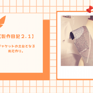 【製作日記2.1】ジャケットの土台となる前芯作り。【№10】