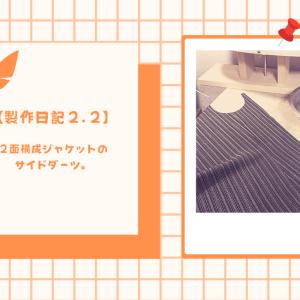 【製作日記2.2】2面構成ジャケットのサイドダーツ。【№10】