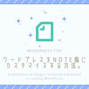 ワードプレスをnote風にカスタマイズする方法。