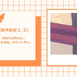 【製作日記2.3】機械では作れない「もみ玉縁」ポケット作り。【№10】