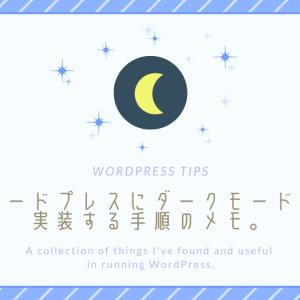 ワードプレスにダークモードを実装する手順のメモ。