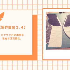 【製作日記2.4】ジャケットの出来を左右する芯据え。【№10】