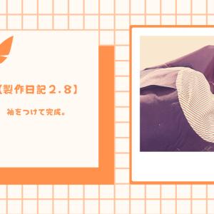 【製作日記2.8】袖をつけて完成。【№10】
