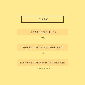 学習102日目:メンタリング17回目(次の機能拡張へ)。
