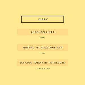 学習106日目:コメントとリマインダー機能の実装完了。