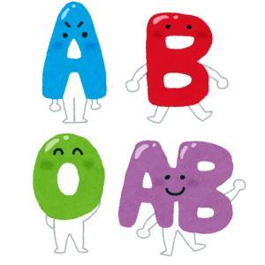 【血液型占い】信じられるかな?皆A,B,O,AB性格持ってるよ「皆が持ってるものとは?」