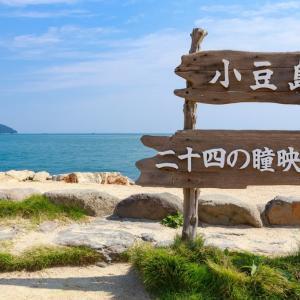 【故郷写真集】我が故郷小豆島の名所に行った時の写真がアルバムに残っていました