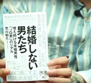 【独身社会の増大】20年後の日本はどうなるのか?その原因を思考してみました