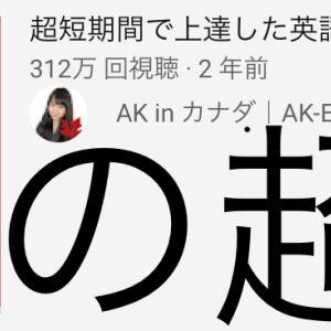 超要約と解説【超短期間で上達した英語勉強法!】AK-English